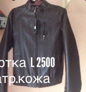 Натуральная коженная куртка