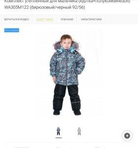 Новый Зимний костюм saima. На 5-6 лет