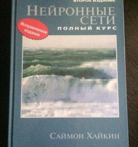 """Книга """"Нейроновые сети полный курс"""""""