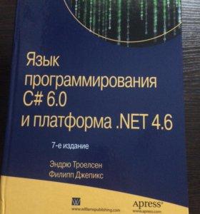 Книга Язык программирования C# 6.0 и платформа.NET