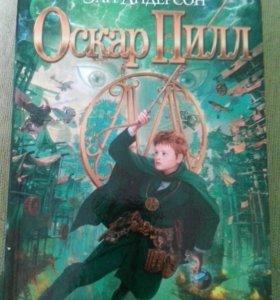 "Книга ,,Оскар Пилл"""