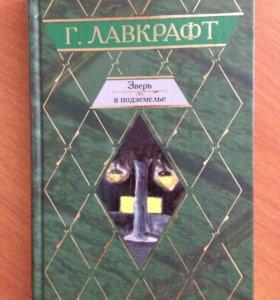 Сборник рассказов Говарда Лавкрафта
