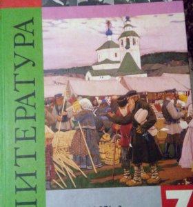Литература (в 2-х частях). 7 класс