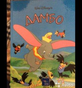 """Детская книга """"Дамбо"""""""