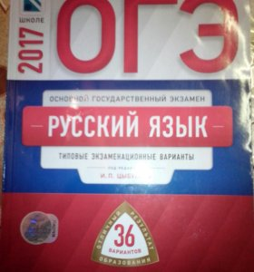 Сборник ОГЭ русский язык