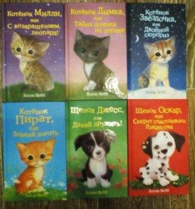 Детские книги Холли Вебб