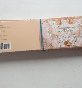 Приглашения на свадьбу 55 шт