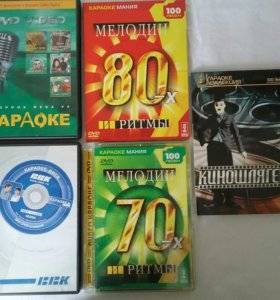 DVD диски для караоке