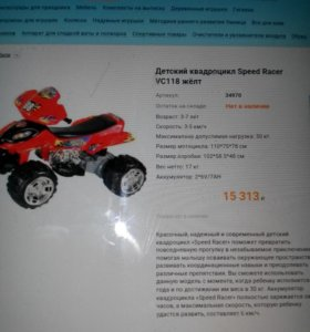 Детский квадроцикл Speed Racer