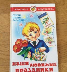 Книжка для ребёнка