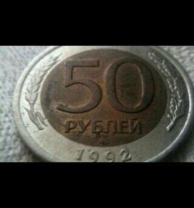 Монета* 50 рублей 1992 г.ЛМД.Россия
