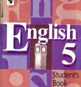 Продается учебник английского языка 5 класса