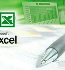 Эксель Excel оптимизация учета