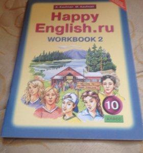 Рабочая тетрадь 2 часть Happy English