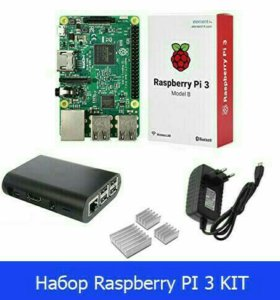 Микрокомпьютер Raspberry PI 3 KIT