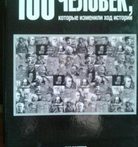 Журналы 100 Человек