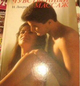 Книга Чувственный массаж