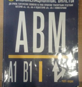 Билеты на категорию A, B, M