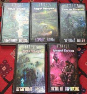 Книги Сталкер, Метро 2033, Warhammer 40000