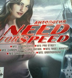 Антология Need For Speed