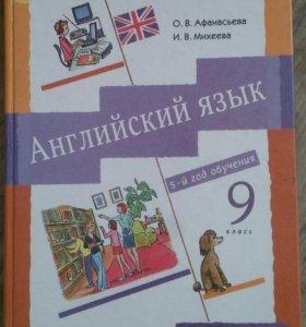 Учебники для 9 класса