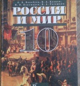 Учебник Россия и Мир 10 класс