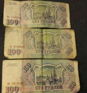 100 рублей 1993 года и другие банкноты