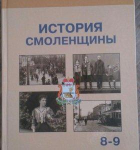 Учебник История Смоленщины