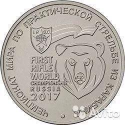 25 рублей.Чемпионат мира по стрельбе из корабина