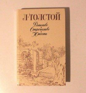 Л. Н. Толстой Детство. Отрочество. Юность.