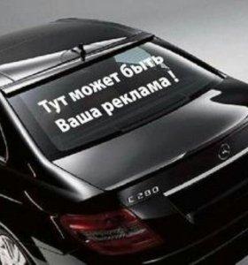 Ваша реклама на моем авто