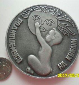 Медали рождённым на Кубани
