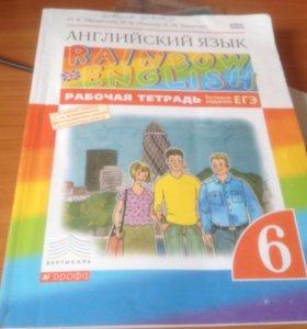 Продам тетрадку по английскому языку