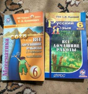 Решебники русский язык, математика