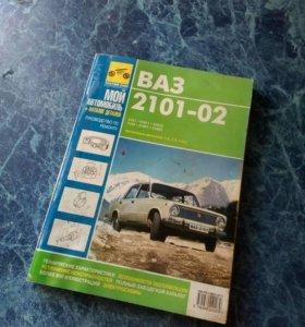 Журнал по ремонту ваз 2101-02