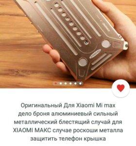 Алюминиевый, защитный чехол, для Xiaomi mi max.