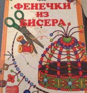 Книга фенечки из бисера