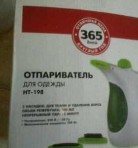 Отпариватель для одежды Ht-198 новый