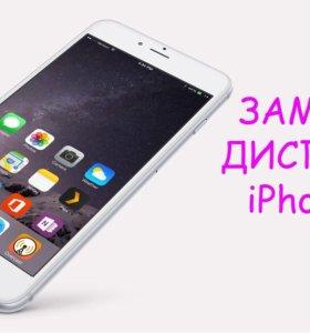 Замена дисплея /LCD/touchscreen/экрана iPhone 6