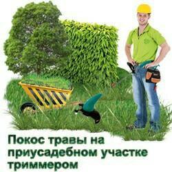 Уборка территории, покос травы.