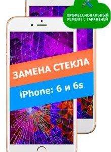 Замена экрана, дисплея, тачскрина на iPhone 6s