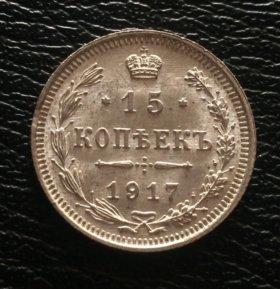15 копеек 1917 год
