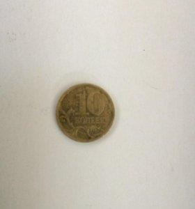 Монета 10 копеек 2003 года СПМД