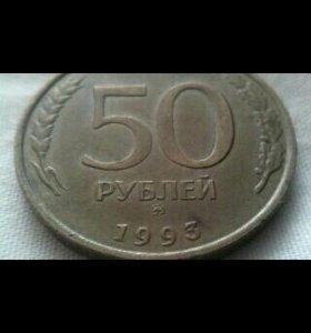 Монета* 50 рублей 1993 г.ММД.Россия