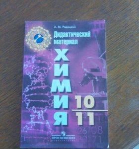 Дидактический материал Химия Радецкий А.М.