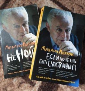 Книги М. Литвака