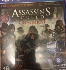 Assassin creed Синдикат ps4