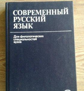 Валгина Современный русский язык.