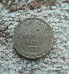 5 копеек 1857г Кольцевик