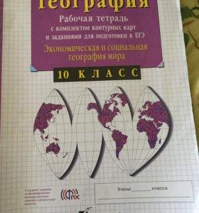 Рабочие тетради по географии (